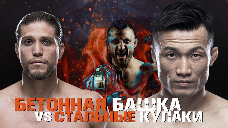 Брайан Ортега – Корейский Зомби прогноз на UFC Fight Night