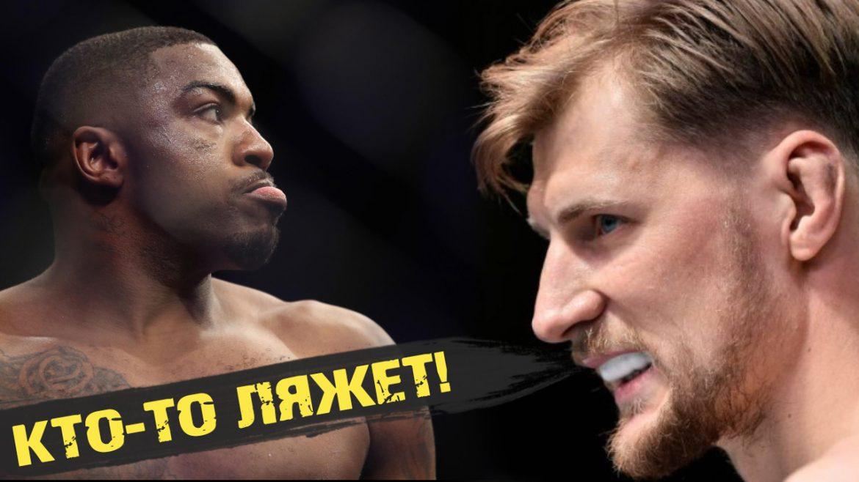 Александр Волков – Уолт Харрис прогноз на UFC 254