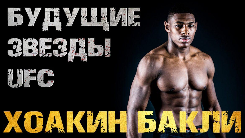 Будущие звезды UFC: Хоакин Бакли / Joaquin Buckley (Видео)