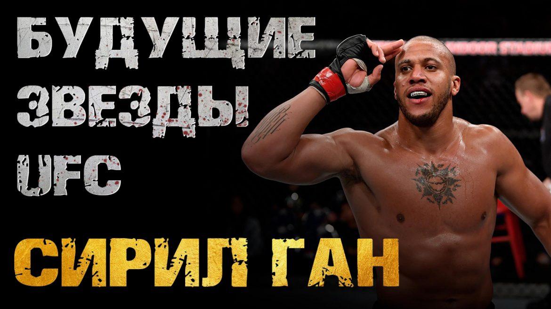 Будущие звезды UFC: Сирил Ган / Ciryl Gane (Видео)