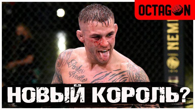 Дастин Порье видео UFC