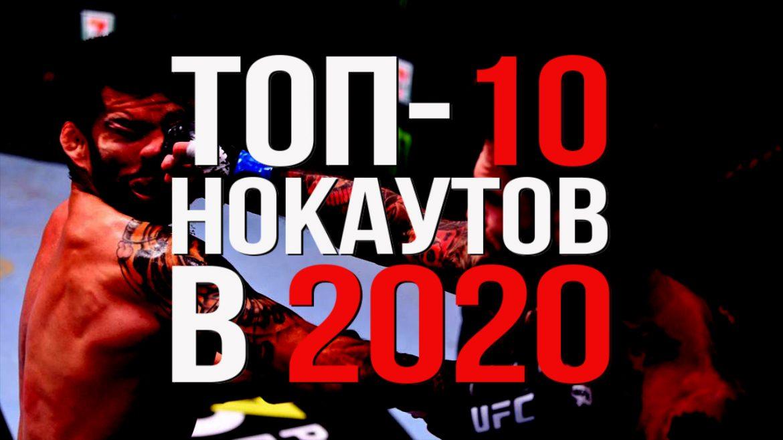 Топ-10 нокаутов в 2020-м году! (Видео)