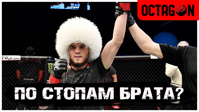 Умар Нурмагомедов: в UFC новый Хабиб? (Видео)