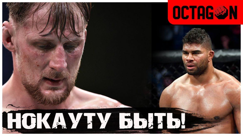 Видеопрогноз: Алистар Оверим vs Александр Волков