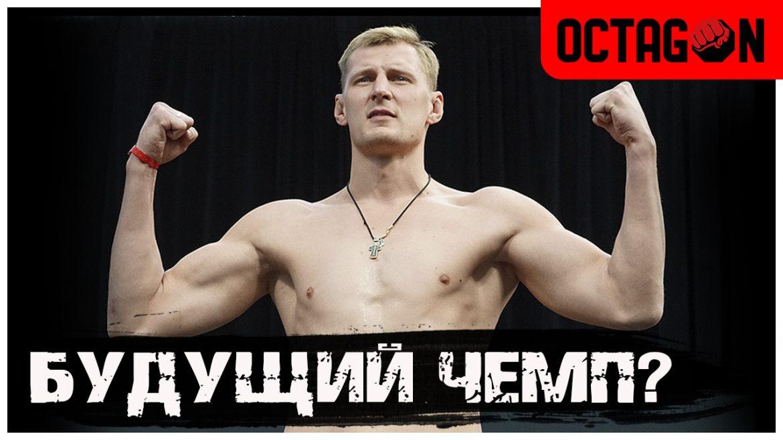 Александр Волков: будущий чемпион тяжелого веса UFC? (Видео)