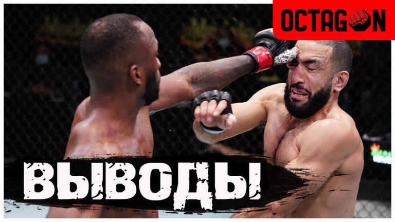 Выводы UFC FN 187